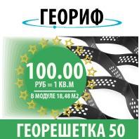 Георешетка 50